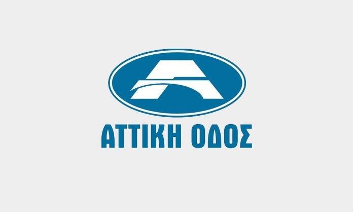 ΑΤΤΙΚΗ-ΟΔΟΣ-696x418