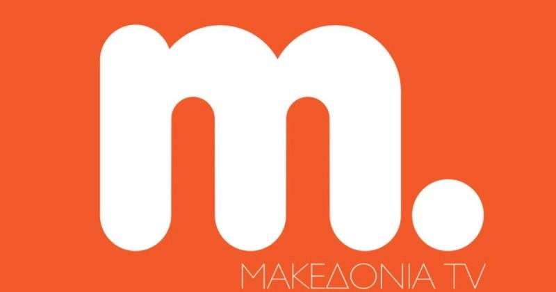 Εν αναμονή για την άδεια του Μακεδονία TV