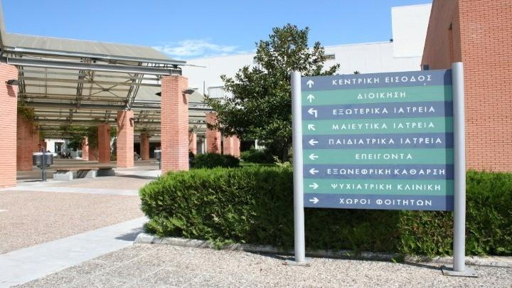Επιτυχής η πρώτη μεταμόσχευση κερατοειδούς στο Παπαγεωργίους
