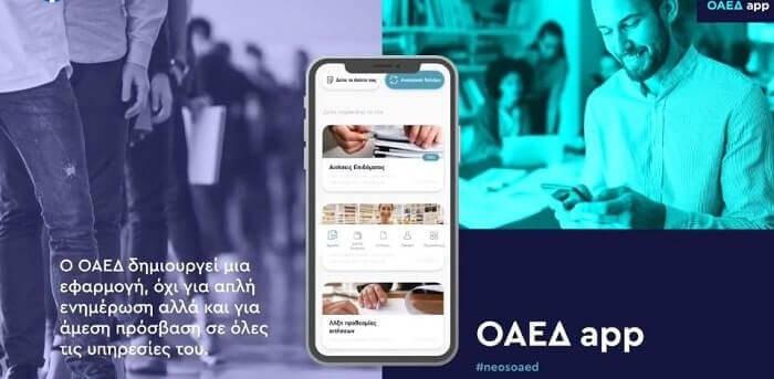 ΟAEΔapp: Ενημέρωση πολιτών μέσω κινητών και tablets