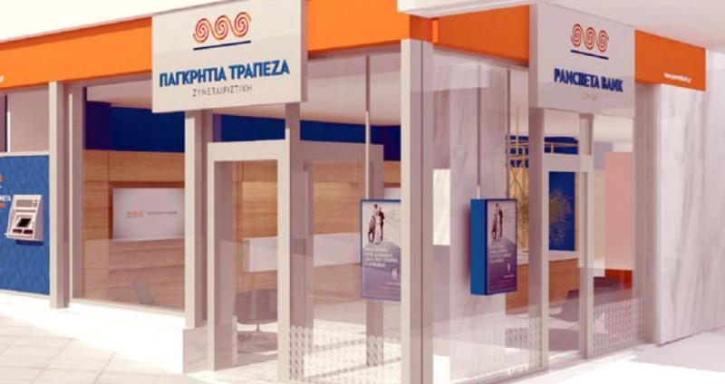 Παγκρήτια Τράπεζα: Προγράμματα χρηματοδότησης της καινοτομίας