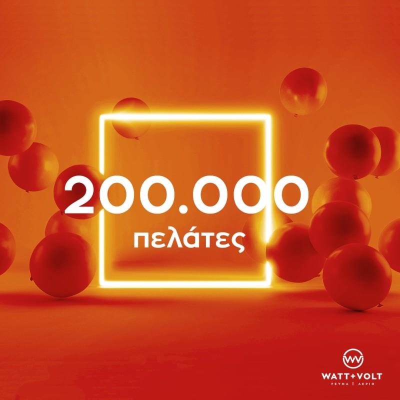 WATT+VOLT: Έφτασε τους 200.000 πελάτες