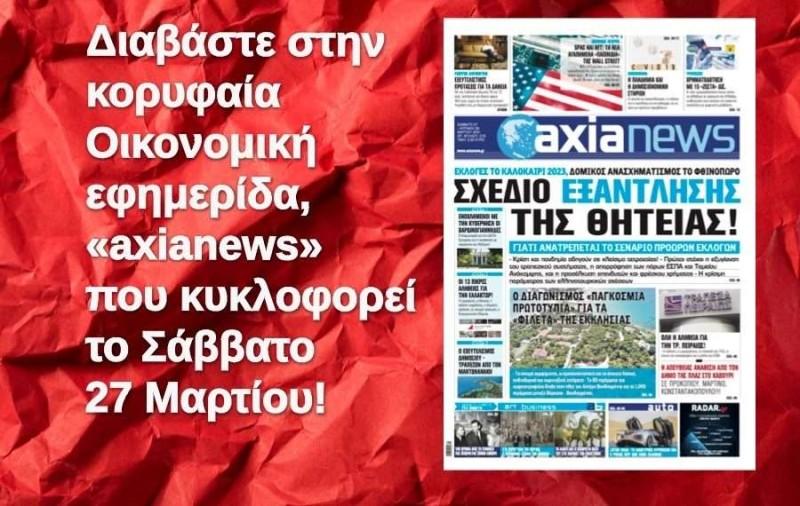 Η «axianews» που κυκλοφορει σήμερα Σάββατο 27 Μαρτίου