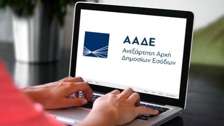 ΑΑΔΕ: Σε 15 λεπτά η υποβολή δήλωσης φόρου μεταβίβασης ακινήτων
