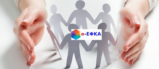 e-ΕΦΚΑ: Ανανεώθηκε η ασφαλιστική ικανότητα σε πάνω από 6,2 εκατ. πολίτες
