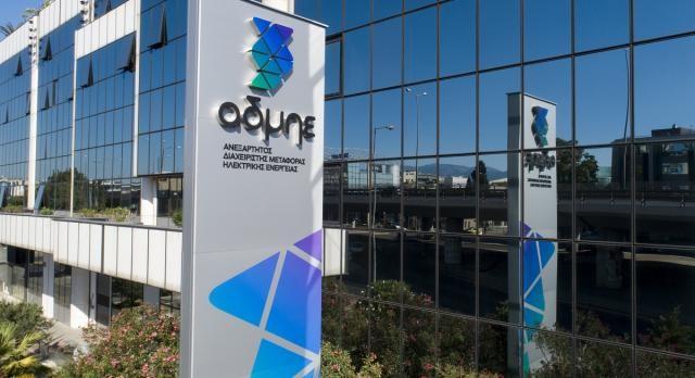ΑΔΜΗΕ: 530.000 ευρώ για το ΕΣΥ και τους σεισμοπαθείς