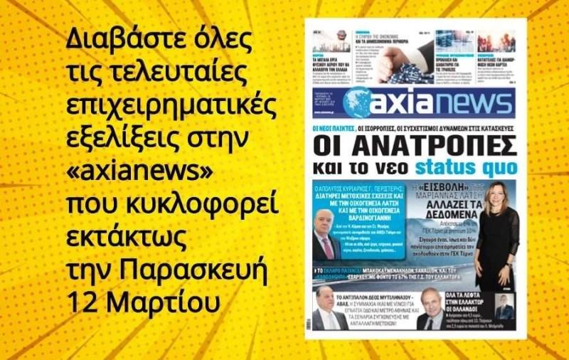 H «axianews» κυκλοφορεί εκτάκτως την Παρασκευη 12 Μαρτιου