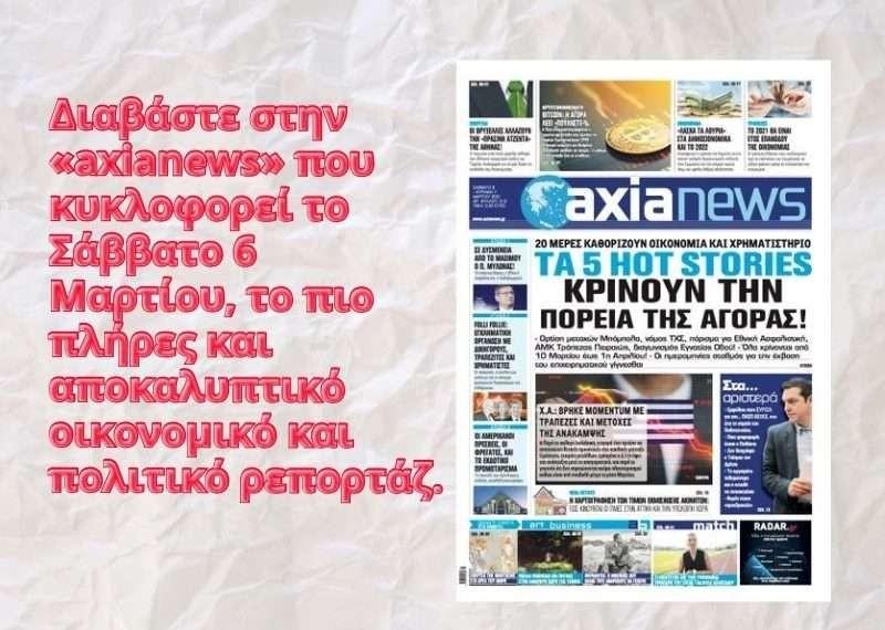 Διαβάστε στην axianews που κυκλοφορεί σήμερα 6 Μαρτίου