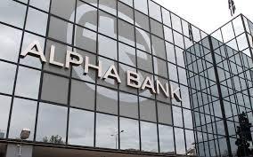 Alpha Bank: Στις 2 Απριλίου η Έκτακτη  Γενική Συνέλευση για την απόσχιση του κλάδου τραπεζικής δραστηριότητας