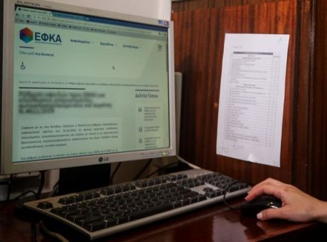 e-ΕΦΚΑ: Πάνω από 21.200 αιτήσεις για προκαταβολή σύνταξης