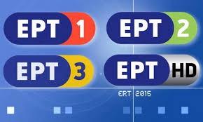 ΕΡΤ: Σταθερή αύξηση στην τηλεθέαση παρά τον οξύ ανταγωνισμό