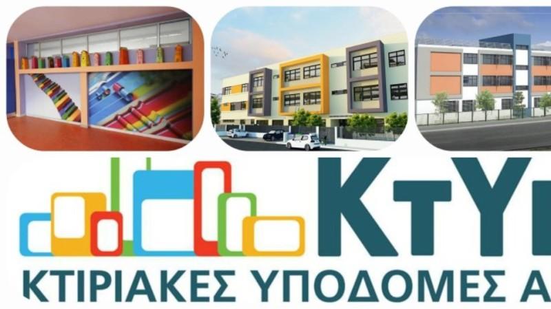 «Κτιριακές Υποδομές»: Υλικοτεχνικός εξοπλισμός σε 1.632 σχολικές μονάδες