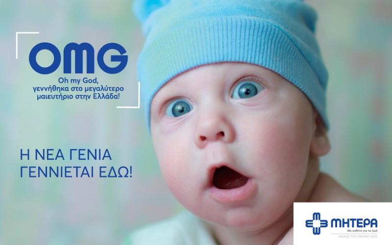 ΜΗΤΕΡΑ: Η νέα γενιά γεννιέται στο ΜΗΤΕΡΑ