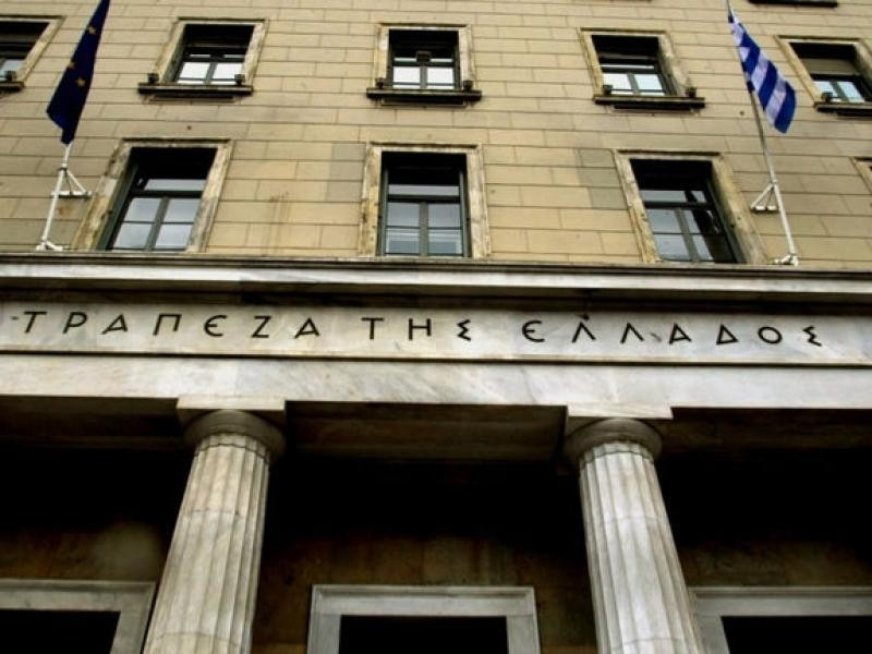 Τράπεζα της Ελλάδος: Σε 633,2 εκατ. ευρώ ανέρχεται το μέρισμα που θα λάβει το Δημόσιο
