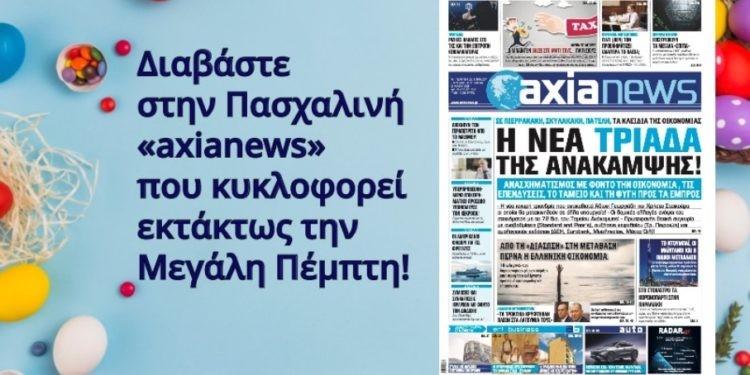 Διαβάστε στην «axianews» που κυκλοφορεί εκτάκτως Μ. Πέμπτη