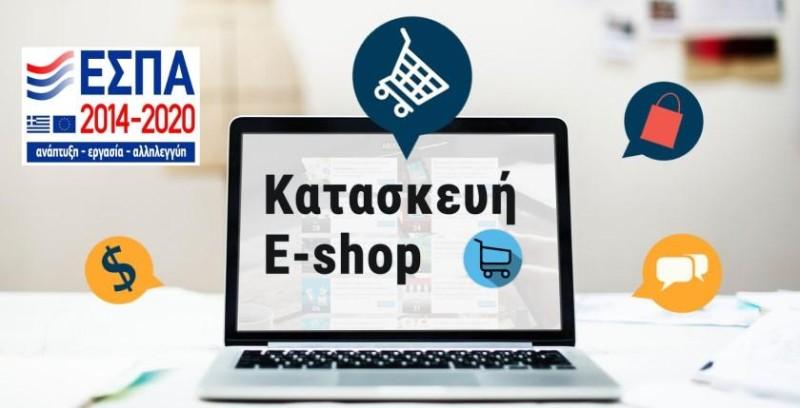 «e - λιανικό»: 11.503 αιτήσεις για e-shop