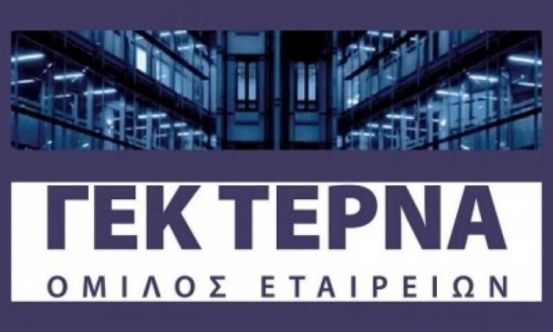 ΓΕΚ ΤΕΡΝΑ: Διατήρηση πιστοληπτικής διαβάθμισης Α από την ICAP