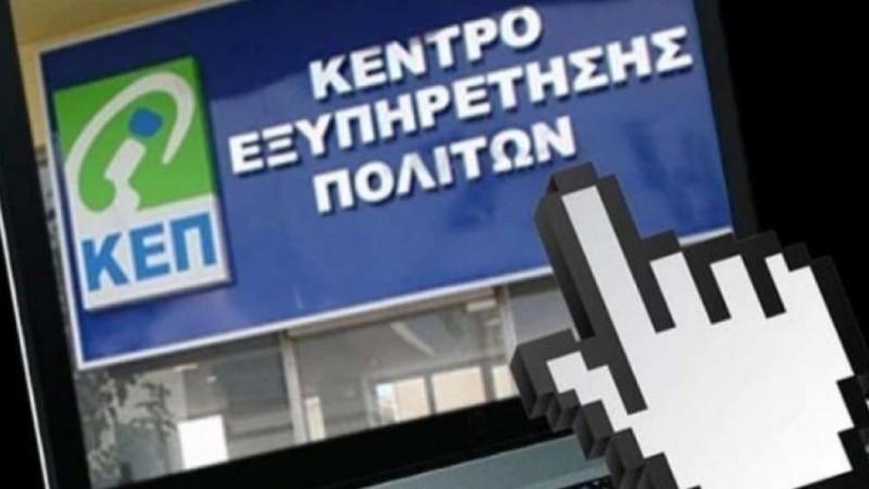 ΚΕΠ: Αμεση έκδοση 8 «δημοφιλών» πιστοποιητικών μέσω gov.gr