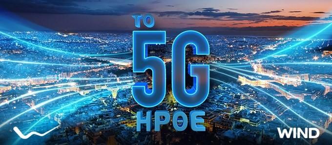 WIND: Θετική η αποδοχή του 5G από τους καταναλωτές