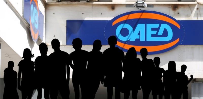 ΟΑΕΔ: 1.055.454 άτομα αναζητούσαν εργασία τον Απρίλιο