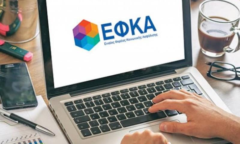 e-ΕΦΚΑ: 10 ηλεκτρονικές υπηρεσίες για ελεύθερους επαγγελματίες