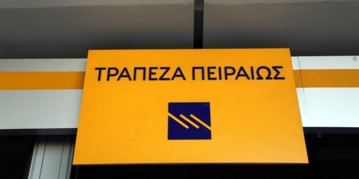Τράπεζα Πειραιώς: Τι θα μας πει το αποθετήριο;