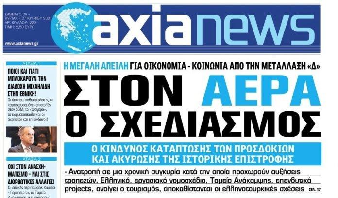 Διαβάστε την axianews του Σαββάτου 26 Ιουνίου 2021