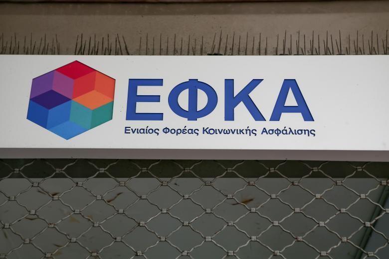 e-ΕΦΚΑ: Αναρτήθηκαν ειδοποιητήρια για εισφορές Μαΐου