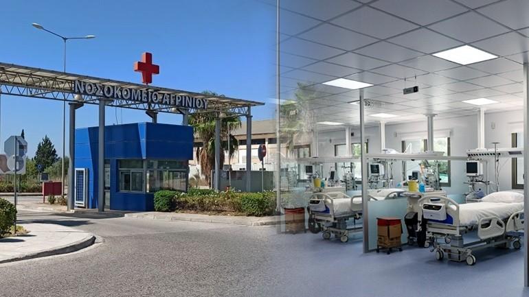 Αγρίνιο: Πέθανε και ο τελευταίος νοσηλευόμενος στην ΜΕΘ Covid του νοσοκομείου
