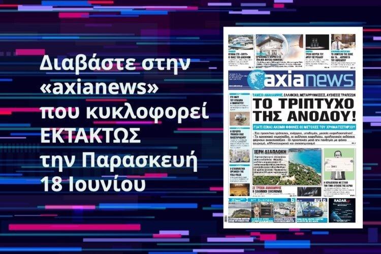 Διαβάστε την «axianews» που κυκλοφορεί ΕΚΤΑΚΤΩΣ την Παρασκευή