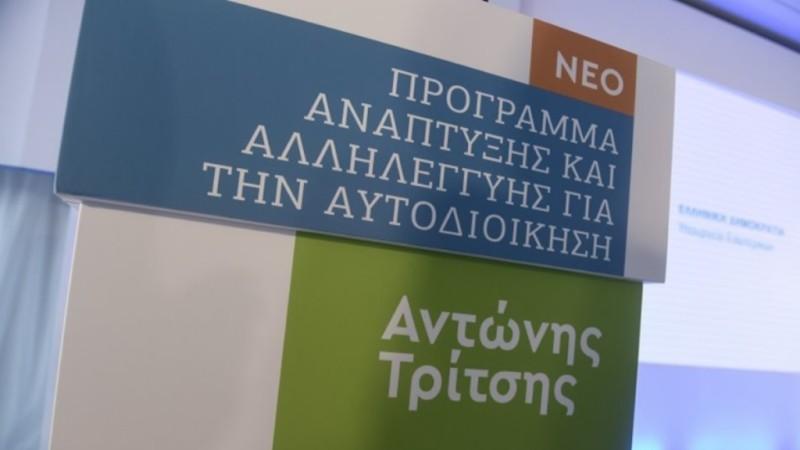 Ένταξη έργων 181 εκατ. ευρώ στο Πρόγραμμα «Αντώνης Τρίτσης»