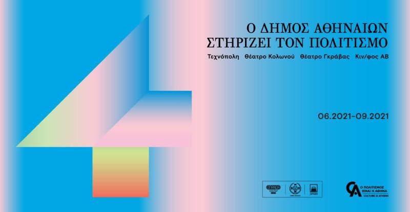 Δήμος Αθηναίων: Πολιτιστικό καλοκαίρι με 100 εκδηλώσεις