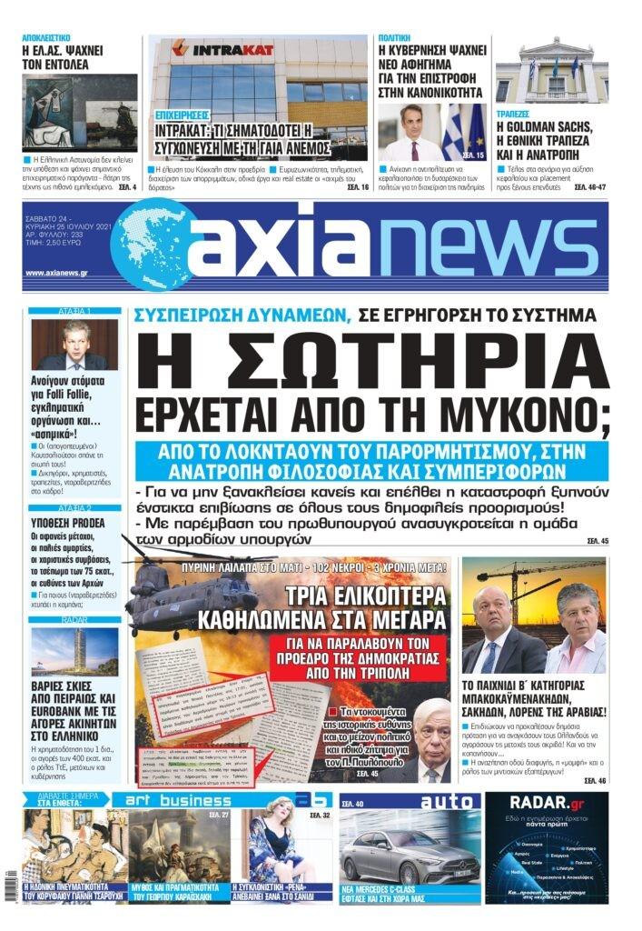 Διαβάστε στην «axianews» που κυκλοφορεί