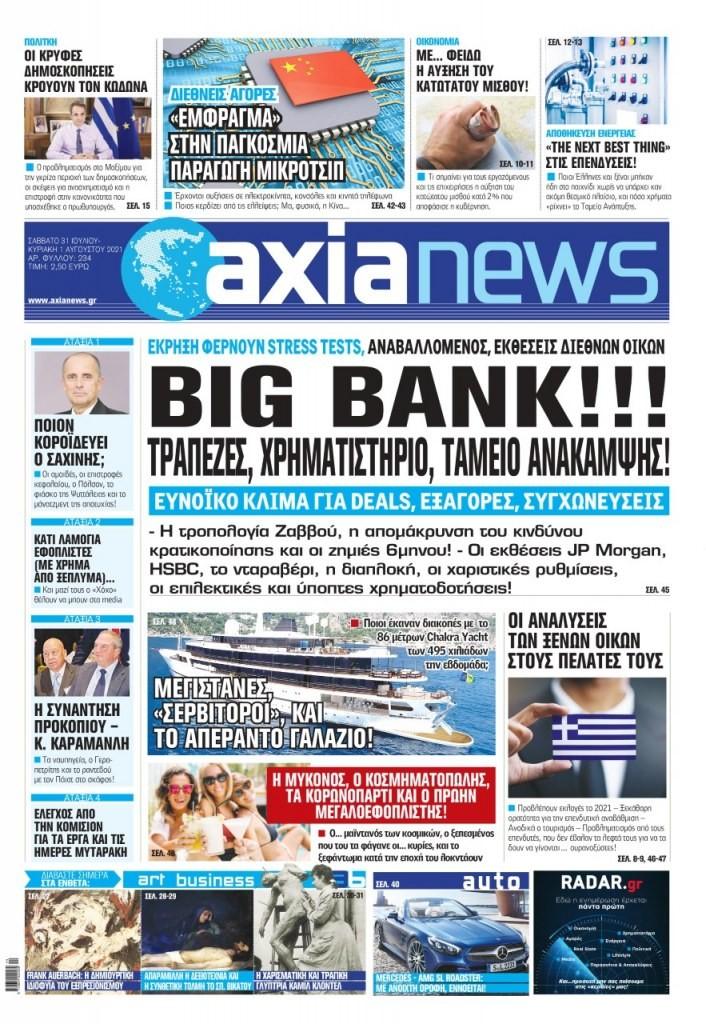 Στην «Axianews»: «Big Bank!!!»