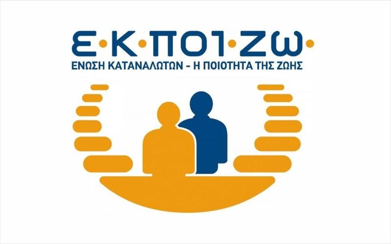 ΕΚΠΟΙΖΩ: Πρόστιμο 50.000 ευρώ σε τράπεζα για καταχρηστική προμήθεια σε δάνειο