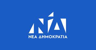 ΝΔ: Σε απελπισία ο ΣΥΡΙΖΑ και οι εντολοδόχοι του