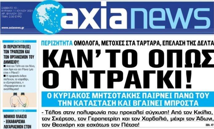 Διαβάστε στην «axianews» το Σάββατο 10 Ιουλίου