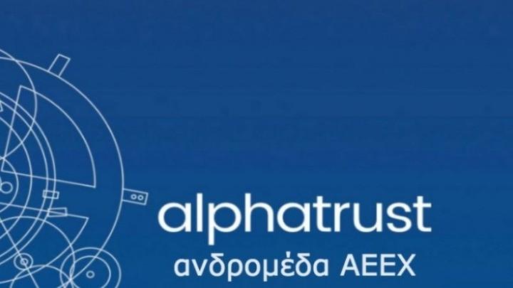 Alpha Trust Aνδρομέδα: Kέρδη €2,39 εκατ. το Α' 6μηνο