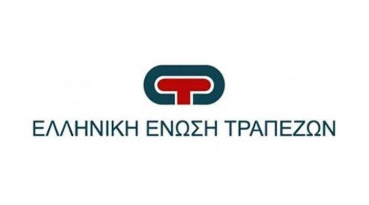 Ελληνική  Ένωση Τραπεζών: Ευνοϊκές ρυθμίσεις για πυρόπληκτους