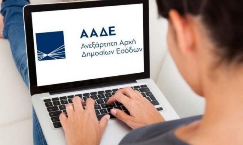 ΑΑΔΕ: Παρατείνεται ως 30/9 η προθεσμία για δηλώσεις COVID και μισθώσεων ακινήτων