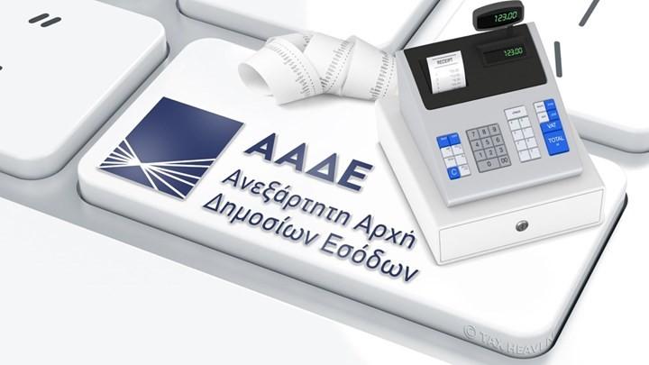 ΑΑΔΕ: Το χρονοδιάγραμμα διασύνδεσης ταμειακών μηχανών με το TAXIS