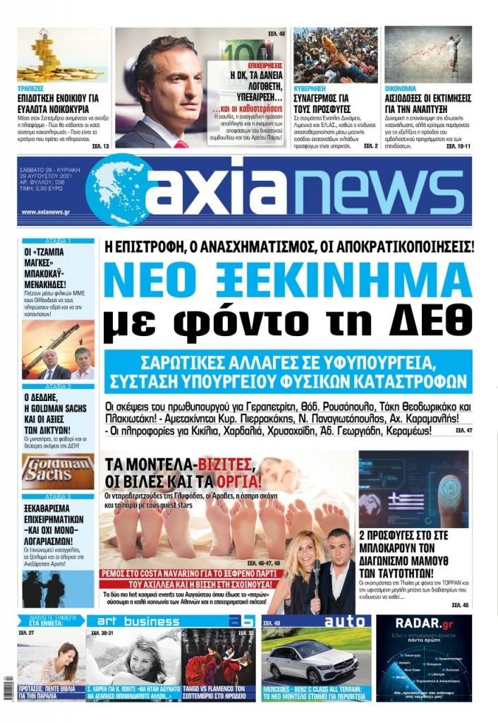 Στην «Axianews» που κυκλοφορεί