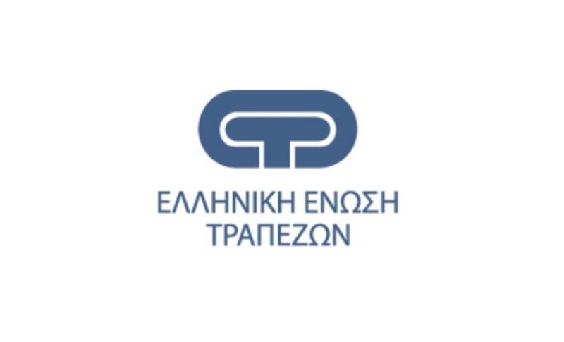 ΕΕΤ: Οι τράπεζες-μέλη της Ένωσης θα σταθούν στο πλευρό των πληγέντων