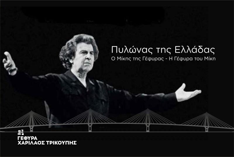 Αποχαιρετισμός στον πυλώνα της Ελλάδας