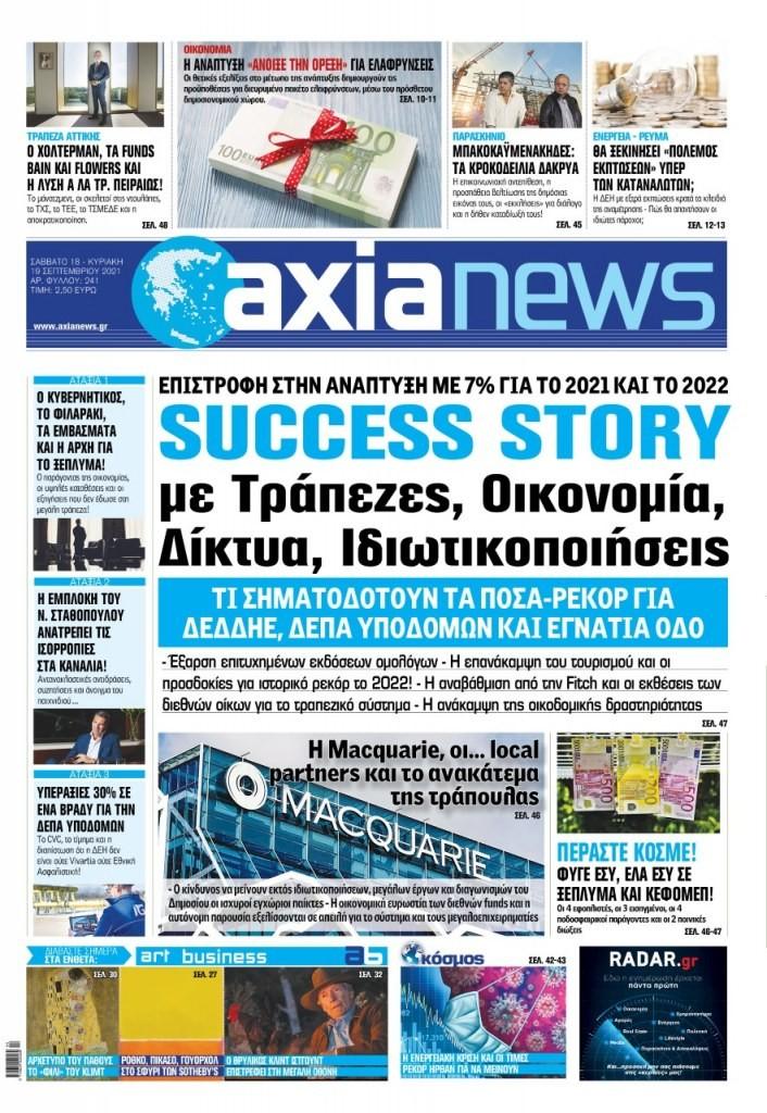 Στην «Axianews»: Success Story με Τράπεζες, Οικονομία, Δίκτυα, Ιδιωτικοποιήσεις