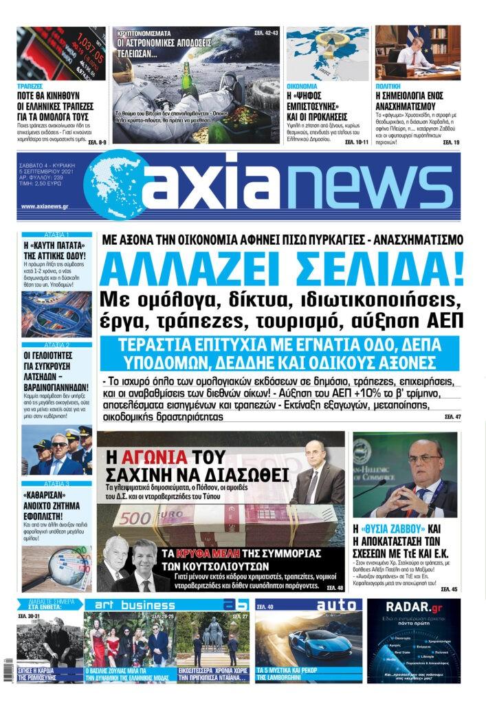 Διαβάστε την «axianews» που κυκλοφορεί  Σάββατο 4 Σεπτεμβρίου