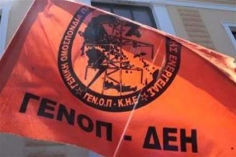 ΓΕΝΟΠ - ΔΕΗ: Αποφάσισε απεργία στις 19 Οκτωβρίου