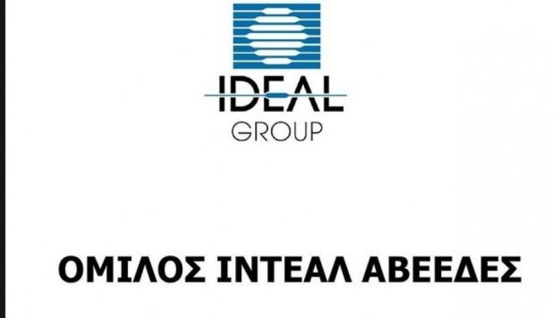 Όμιλος Ideal: Σε θεσμικούς επενδυτές πέρασε το 12,67% του μετοχικού κεφαλαίου