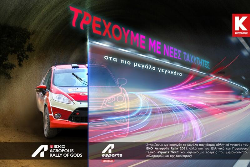 Κωτσόβολος: Δίνει το παρόν στο EKO Acropolis και Acropolis eSports WRC