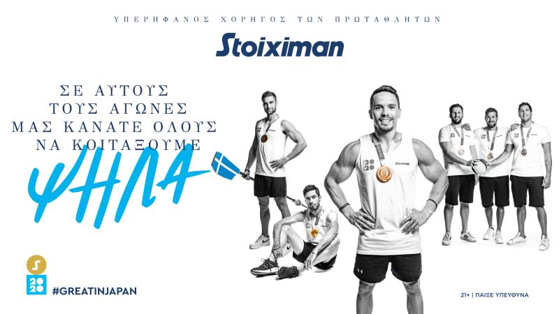 Η Stoiximan συγχαίρει τους έλληνες πρωταθλητές του Τόκιο